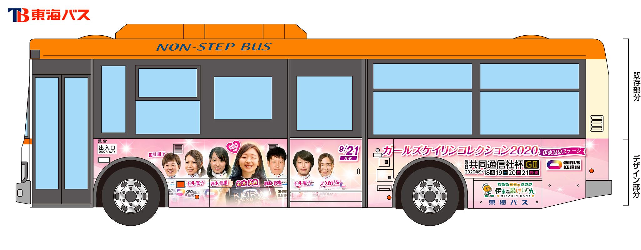 共同通信社杯 ガールズコレクション2020ラッピングバス 東海バス