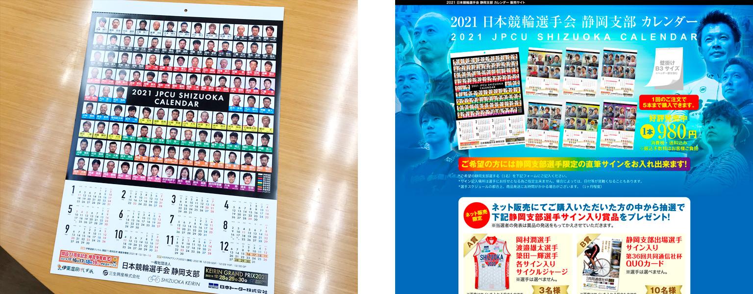 2021日本競輪選手会カレンダーと販売サイト